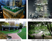 Это интересно. Инновационные технологии в ландшафтном дизайне и благоустройстве.